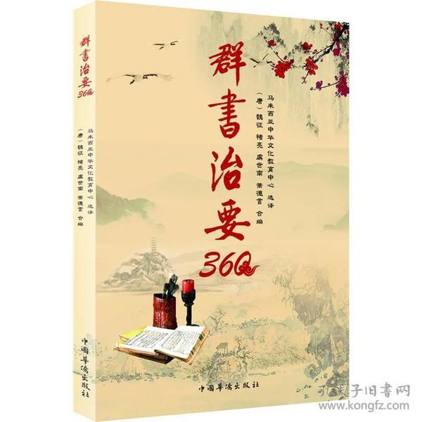 群书治要360-简体中文版,群书治要菁华摘选,360条原文加解读9787511322579