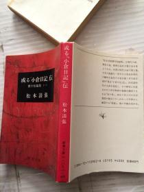 或る「小仓日记」伝 杰作短篇集(一)