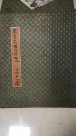寒山寺十六罗汉拓片 一册全 折叠精装  性空毛笔签赠钦印