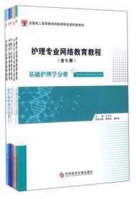 护理专业网络教育教程(全5册)