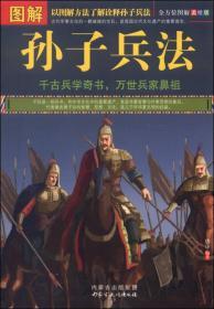 图解孙子兵法(美绘版)