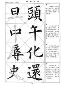 免墨水写大字帖·九成宫碑:欧阳询