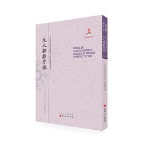 元人杂剧序说/近代海外汉学名著丛刊·古典文献与语言文字