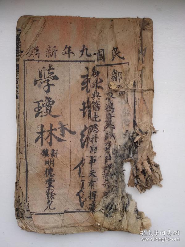 民国九年新镌,新镇明德堂发兑:新增幼学故事瓇林、卷一