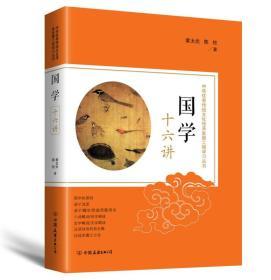 国学十六讲:中华优秀传统文化传承发展工程学习丛书