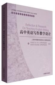 高中英语写作教学设计/高中英语课堂教学设计丛书
