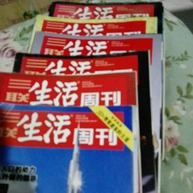 三联生活周刊 2010年第4.8.11.15.18.26.期
