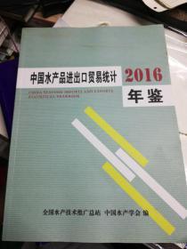2016中国水产品进出口贸易统计年鉴