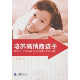 培养高情商孩子 曾国平 重庆大学出版社 9787562460176