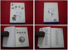 《动物兵团》,32开董志先著,白山2005出版,5600号,图书