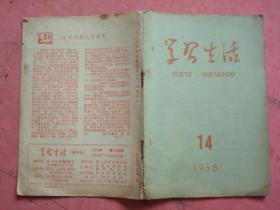 学习生活(1958年 14)【三门县转变的关健在于整风、从戴高乐上台说起 等】【稀缺本】