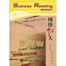 正版网络红人互动百科新华出版社9787501190294