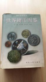 世界硬币图鉴(钱币文化丛书)