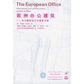 欧洲办公建筑