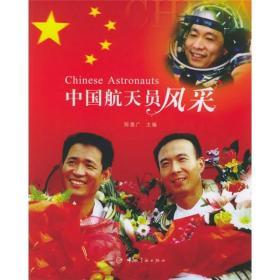 中国航天员风采