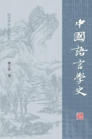二手正版中国语言学史 濮之珍 上海古籍出版社9787532583584ah