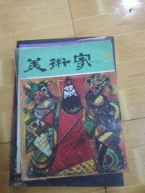 美术家第33期 双月刊(林风眠专辑)