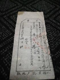 串票(甘肃省康县县政府)