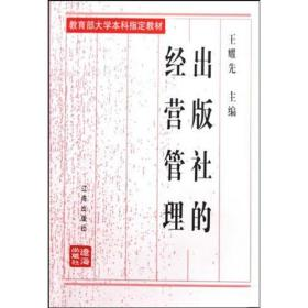 出版社的经营管理(教育部大学本科指定教材)