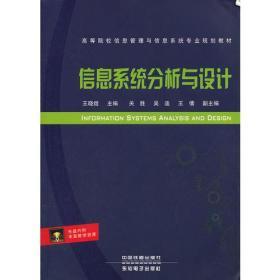 【二手包邮】信息系统分析与设计 王晓煜 中国铁道出版社