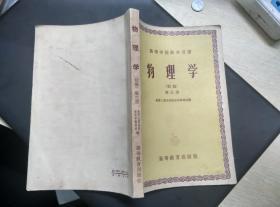 物理学(初稿) 高等学校教学用书 ======1956年12月 一版三印 68001-108000