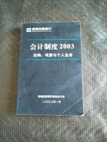 深圳发展银行 会计制度2003出纳、电算与个人业务  书品如图  避免争议