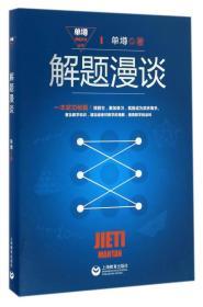 新书--单墫解题研究丛书:解题漫谈