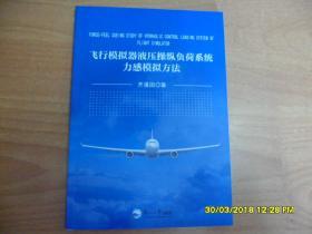 飞行模拟器液压操纵负荷系统力感模拟方法
