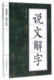 全民阅读·经典小丛书:说文解字