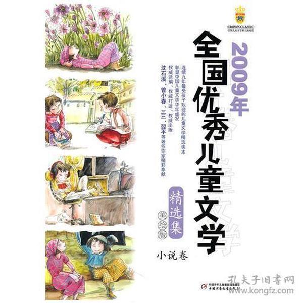 2009年全国优秀儿童文学精选集 高洪波 中国少年儿童出版社 9787500797555