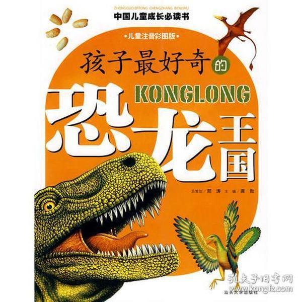 孩子最好奇的恐龙王国/中国儿童成长必读书系列