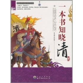 一本书知晓中国历史丛书:一本书知晓清朝