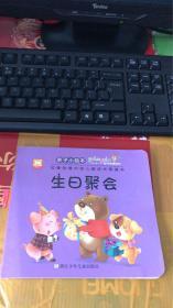 亲子小绘本:生日聚会(咕噜咕噜中国儿童成才图画书)