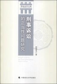 华电法学文库:刑事诉讼的正当性问题研究