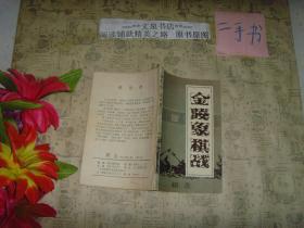 金陵象棋战 棋友1985年11,12合刊》7.5成新