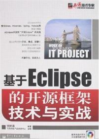 基于Eclipse的开源框架技术与实战