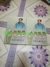 十年论战(全上 下册):1956-1966中苏关系回忆录