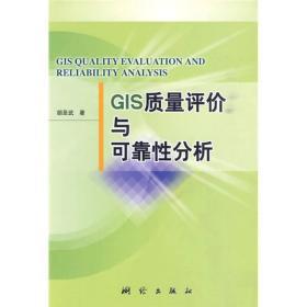 GIS质量评价与可靠性分析