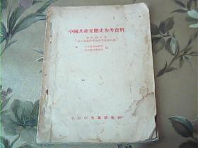 中国共产党历史参考资料《党的创立和第一次...》