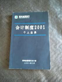 深圳发展银行-会计制度2001个人业务  书品如图 避免争议