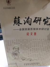 《苏洵研究-全国首届苏洵学术研讨会论文集》一册