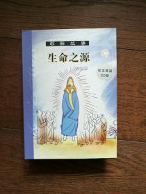 耶稣故事:生命之源(3张CD+英汉圣经名言,盒装)