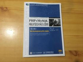 PHP+MySQL网站开发技术项目式教程(第2版)