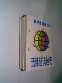 1985年法律顾问台历(活页厚册)