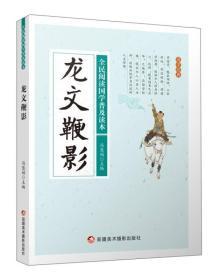 龙文鞭影/全民阅读国学普及读本