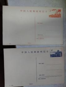 邮资明信片 1 -1984 2分面值 1-1985 4分面值 两张合售