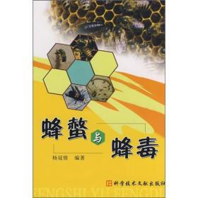 蜂螫与蜂毒