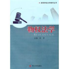 物权法学 吕彦 四川大学出版社 9787561451465