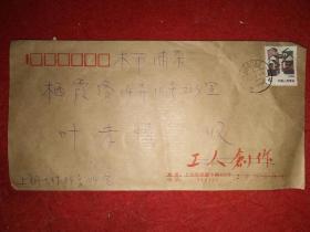 上海总工会《工人创作》(后改名为《建设者》)编辑部编辑倪慧玲2通3页——致原《萌芽》编辑,《博古》总编叶孝慎
