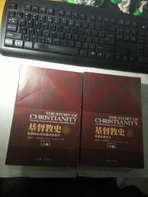 基督教史  上下卷